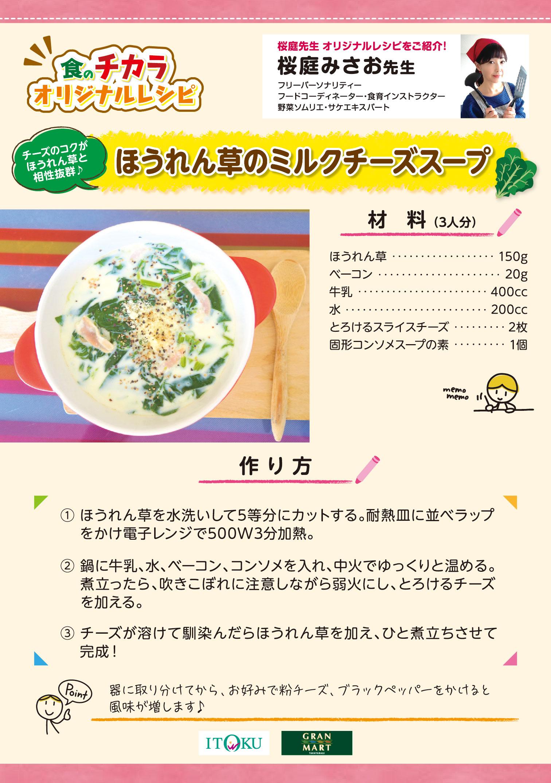 ほうれん草のミルクチーズスープ