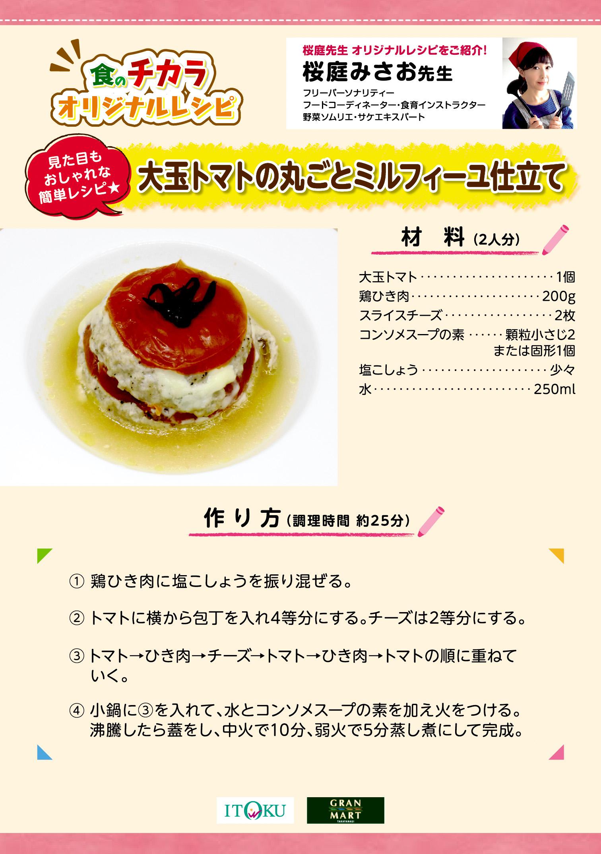 大玉トマトの丸ごとミルフィーユ仕立て