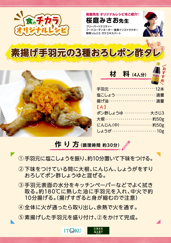素揚げ手羽元の3種おろしポン酢タレ